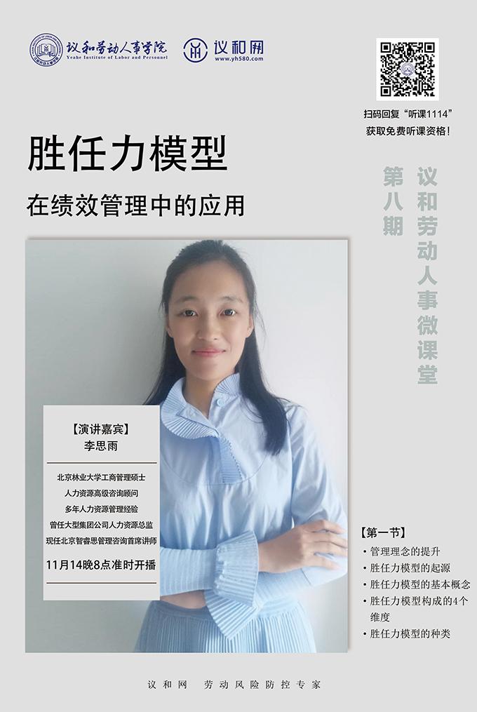 李思雨网站.jpg