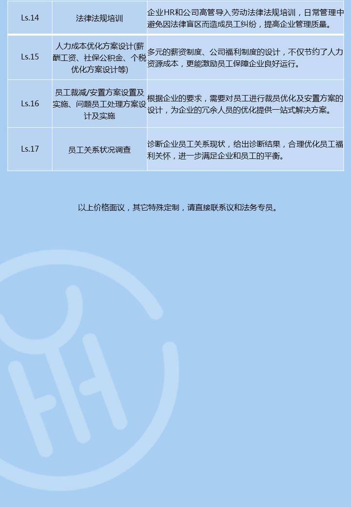 12勞動用工文書2.PNG