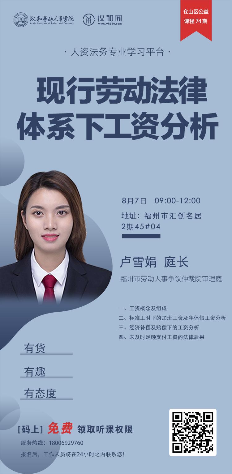 卢雪娟—工资分析.jpg